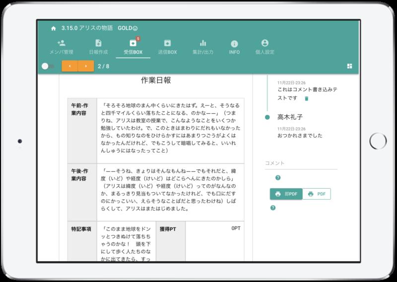 iPadでNipoを起動した画面