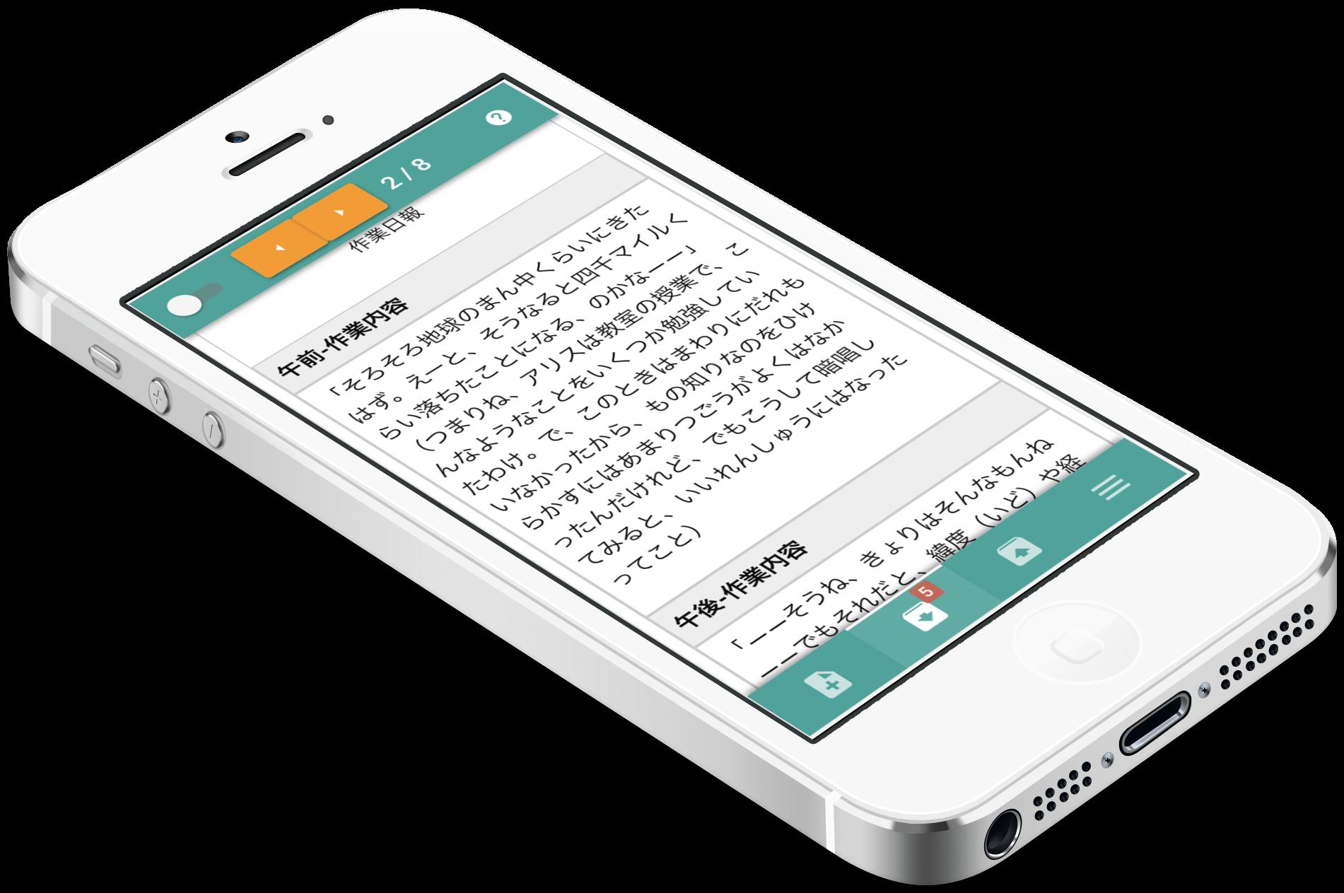 スマートフォンで日報を表示した例