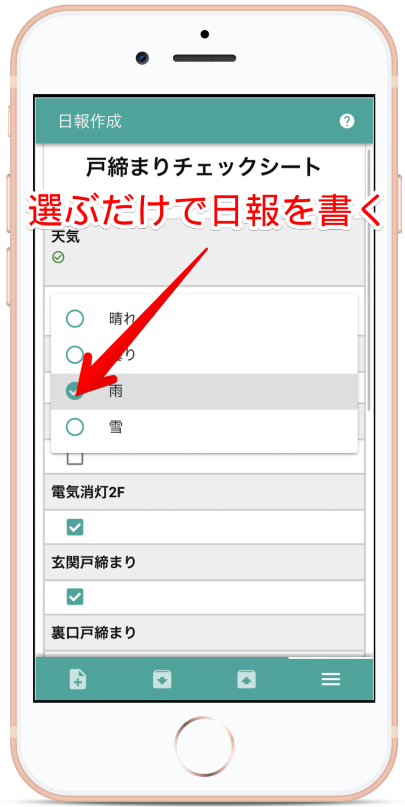 iphoneモック
