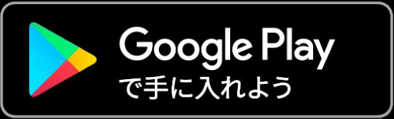android Google playからダウンロード