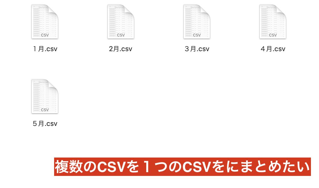 複数のCSVファイルを1つにまとめたい