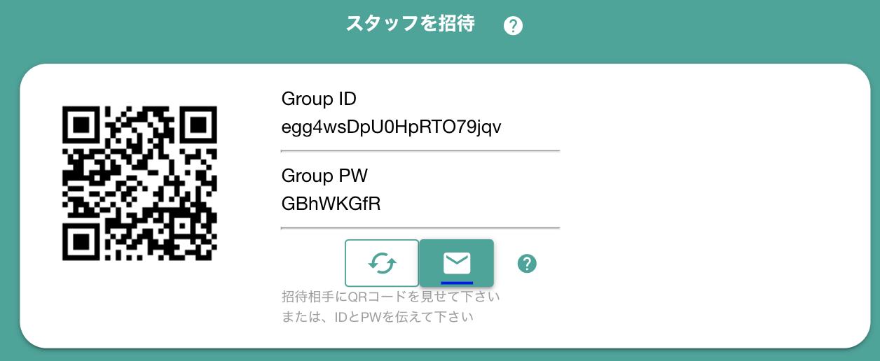 QRコードを提示する