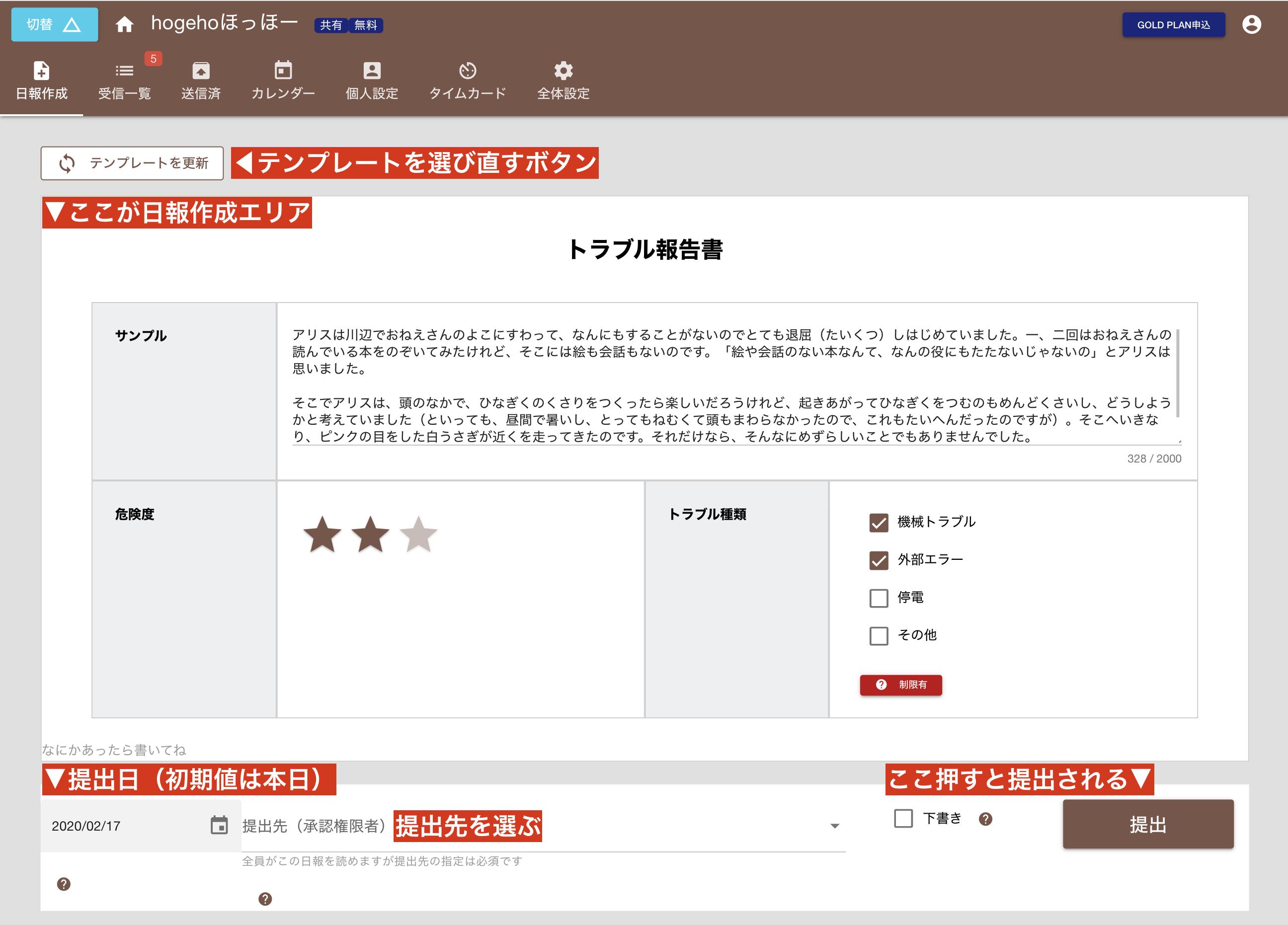日報の作成画面