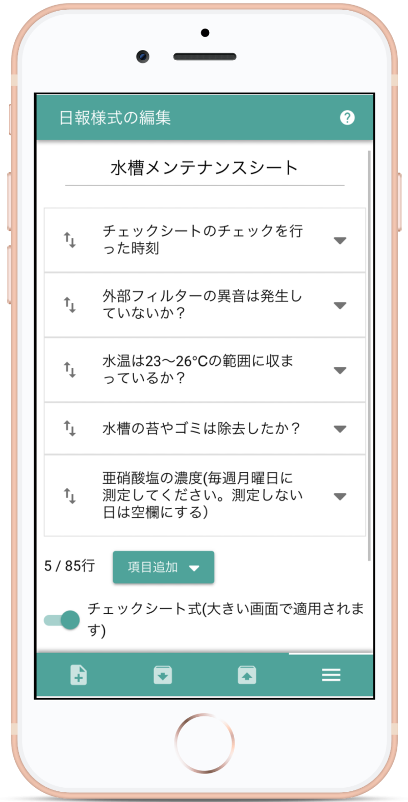 iphoneから日報のテンプレートを作る