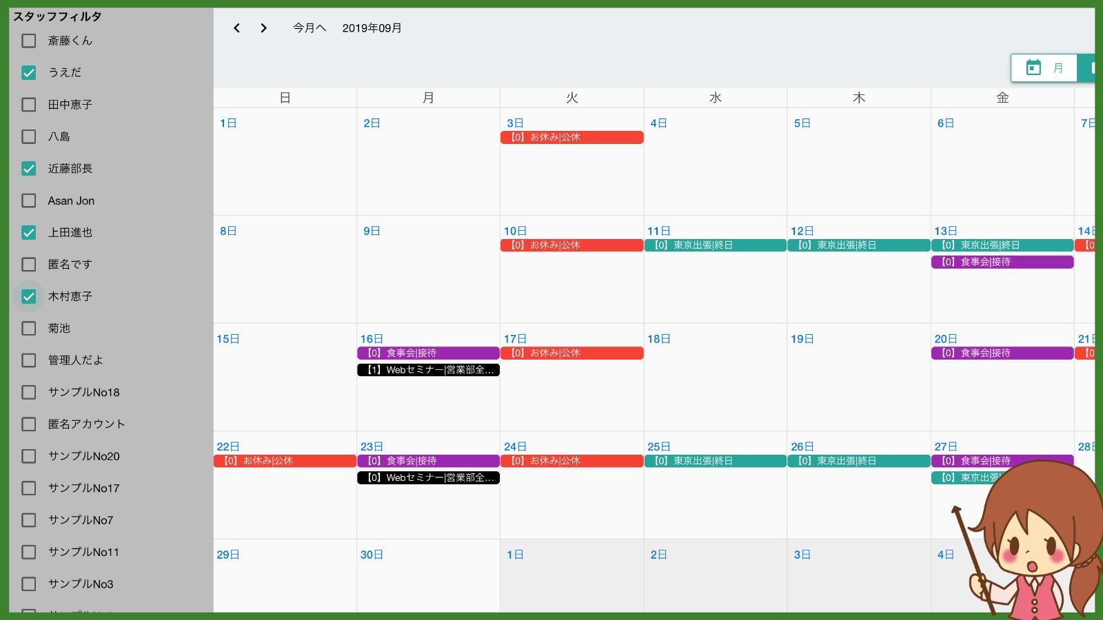 共有カレンダー