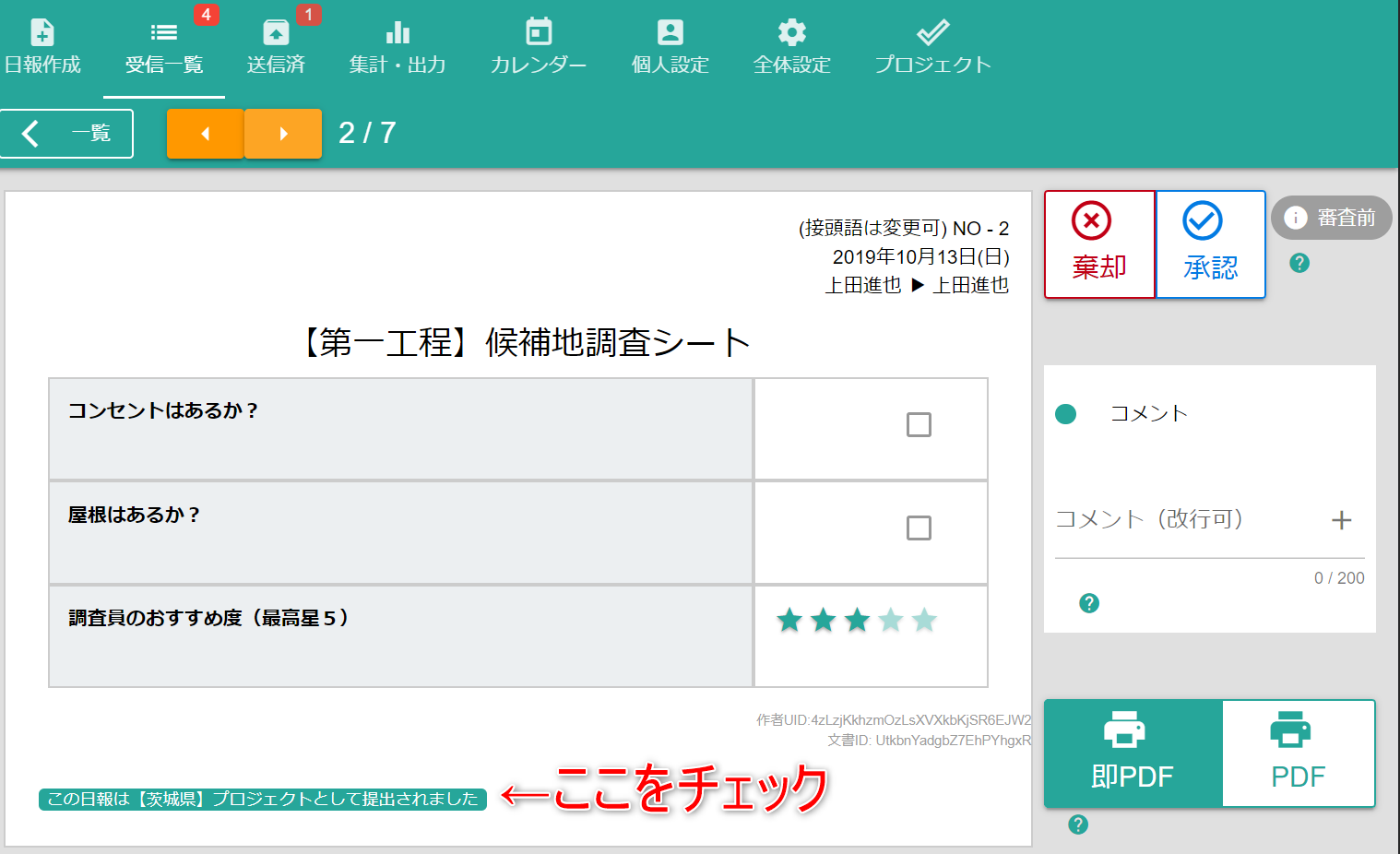 受信BOXからもプロジェクトに関する報告書を読むことができる