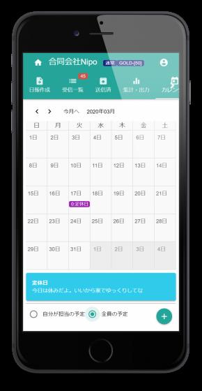 モバイルアプリでカレンダー利用可能になりました