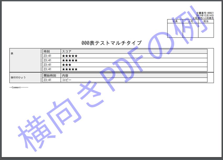 日報PDF印刷「横向きレイアウト」