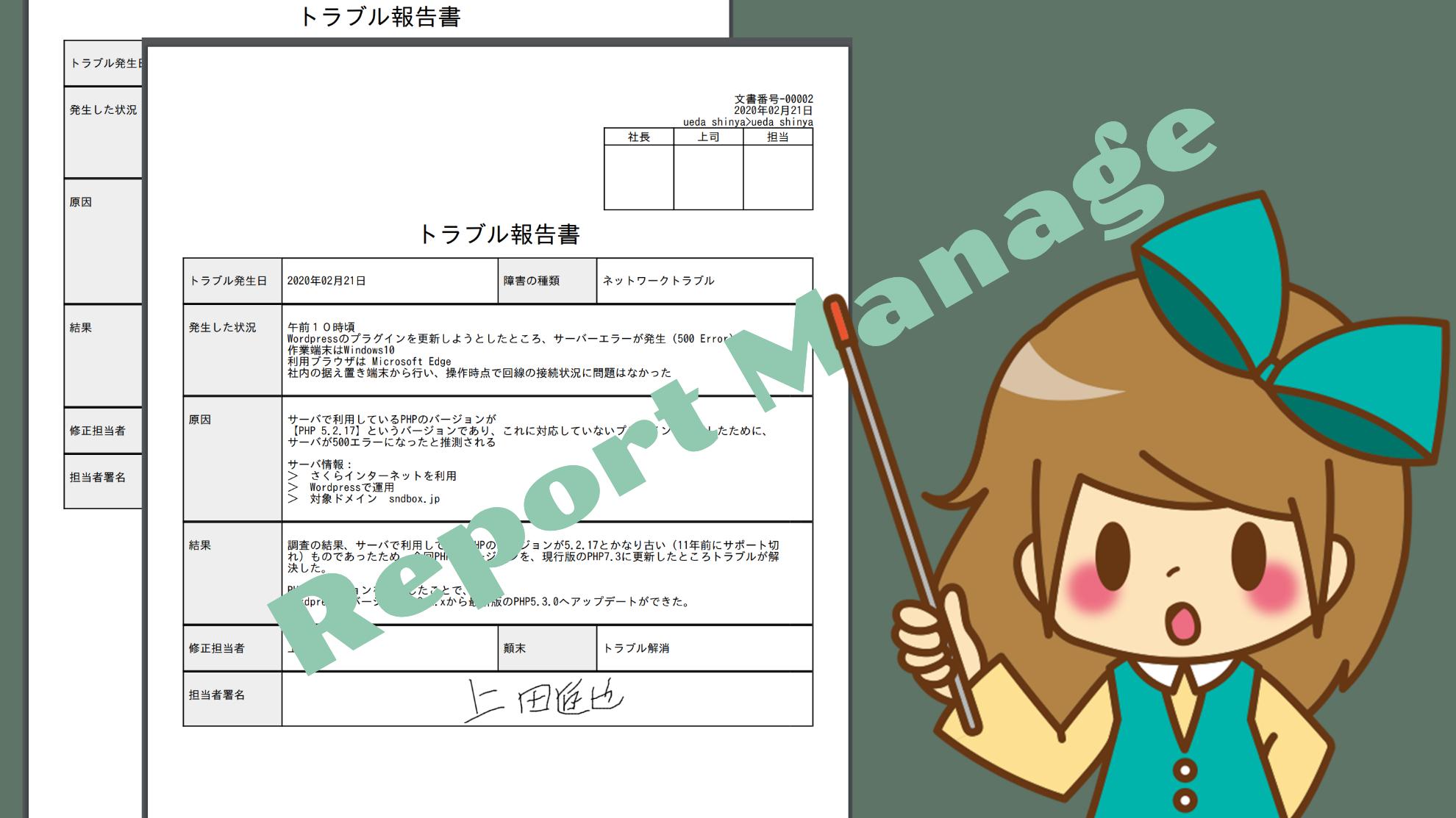 報告書管理システム