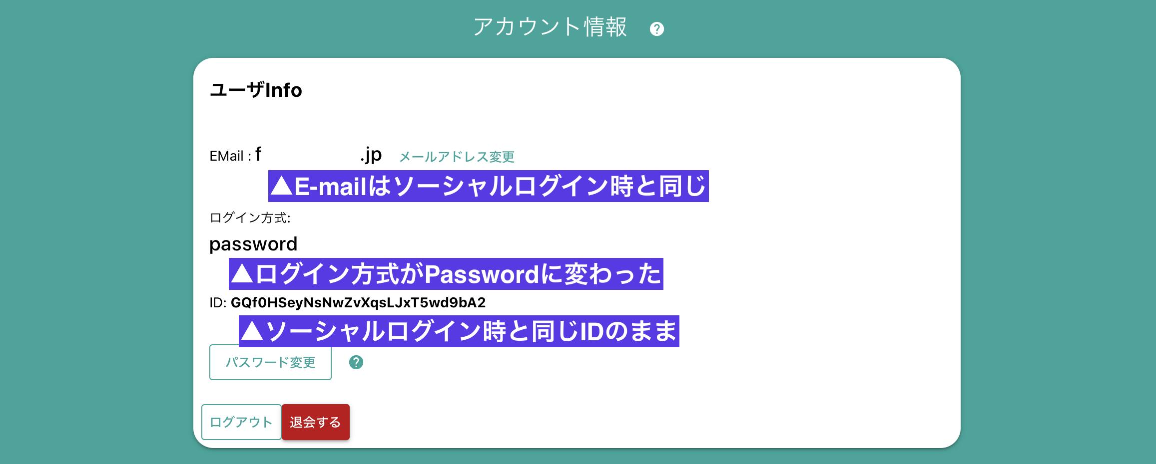 SNSログインからパスワードログインへ切替が成功した