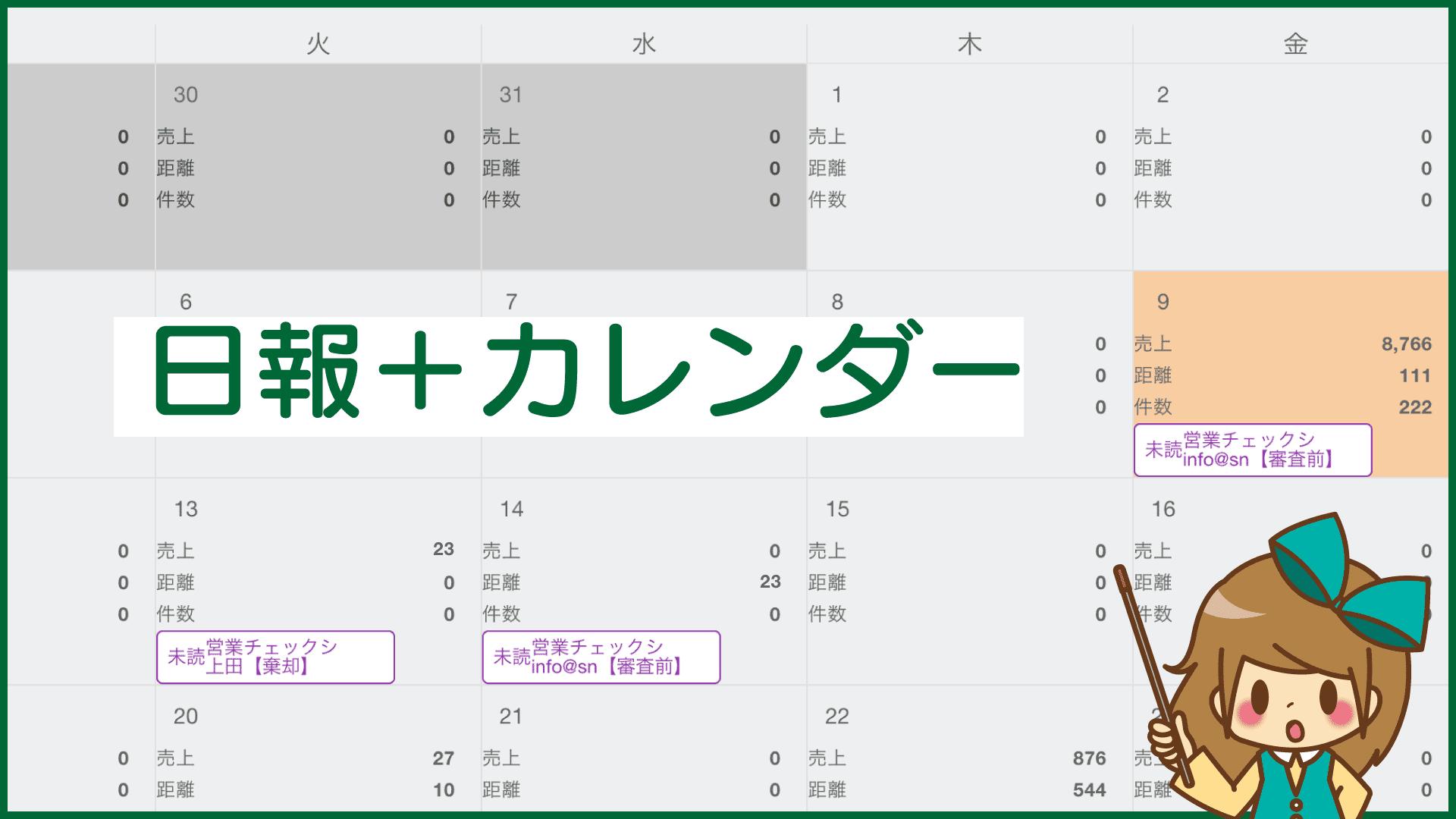 日報カレンダー icatch
