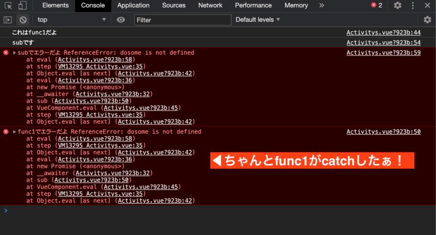 async関数の呼び出し元で正しくエラーをキャッチできた