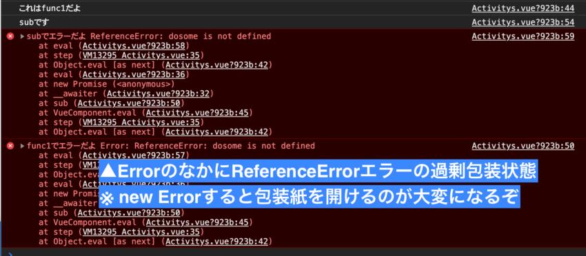 errorオブジェクトをnew Errorで包むと扱いにくくなる